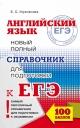 ЕГЭ Английский язык. Новый полный справочник для подготовки к ЕГЭ